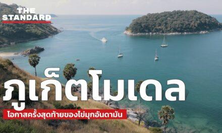 ภูเก็ต ไข่มุกอันดามัน Phuket The Pearl