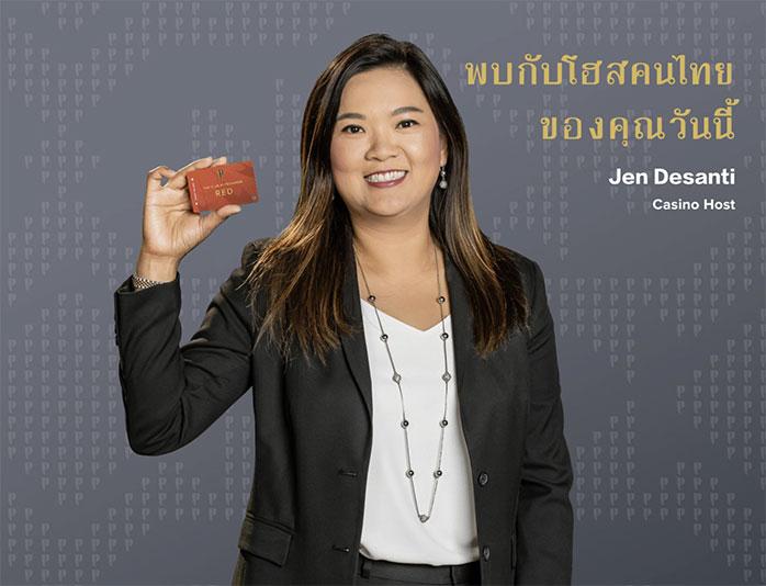 ผู้จัดการฝ่ายการตลาดแผนกวีไอพี/เอเชียน ของ Pechanga & และทีมโฮสชาวเอเชีย มอบสิทธิประโยชน์ระดับวีไอพีให้กับคุณ