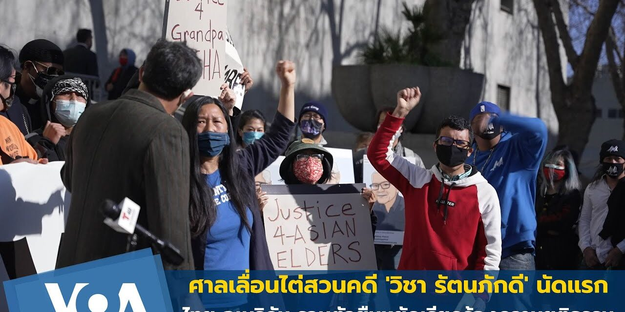 ชาวไทยเกาะติดพิจารณาคดี 'วิชา รัตนภักดี' ถูกทำร้ายเสียชีวิต ที่ ซาน ฟรานซิสโก