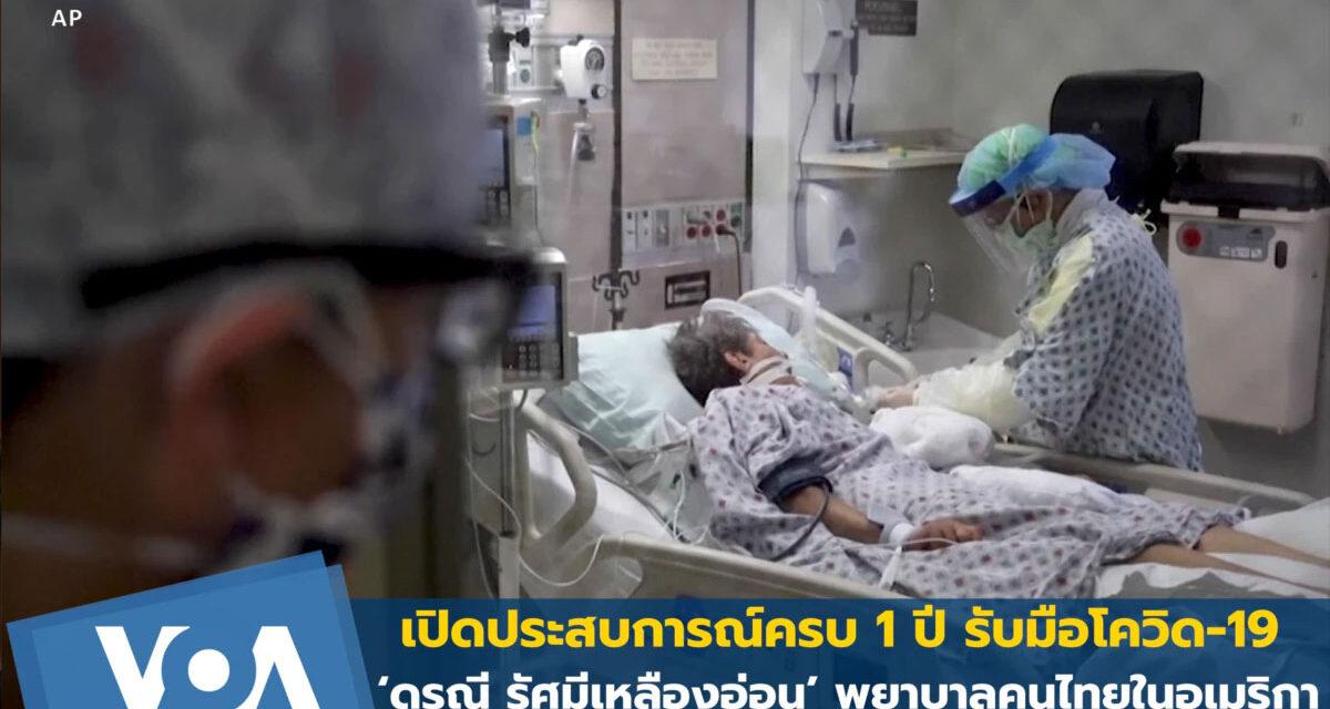 ประสบการณ์1 ปี รับมือโควิด-19 กับ 'ดรุณี รัศมีเหลืองอ่อน'พยาบาลคนไทยในอเมริกา