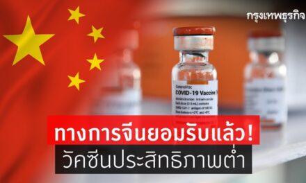 'จีน' ยอมรับแล้ว! 'วัคซีนโควิด-19' ประสิทธิภาพต่ำ