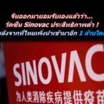 ทางการจีนออกมายอมรับแล้วว่าวัคซีน Sinovac ประสิทธิภาพต่ำ… หลังจากที่ไทยเพิ่งนำเข้ามาอีก 1 ล้านโดส !