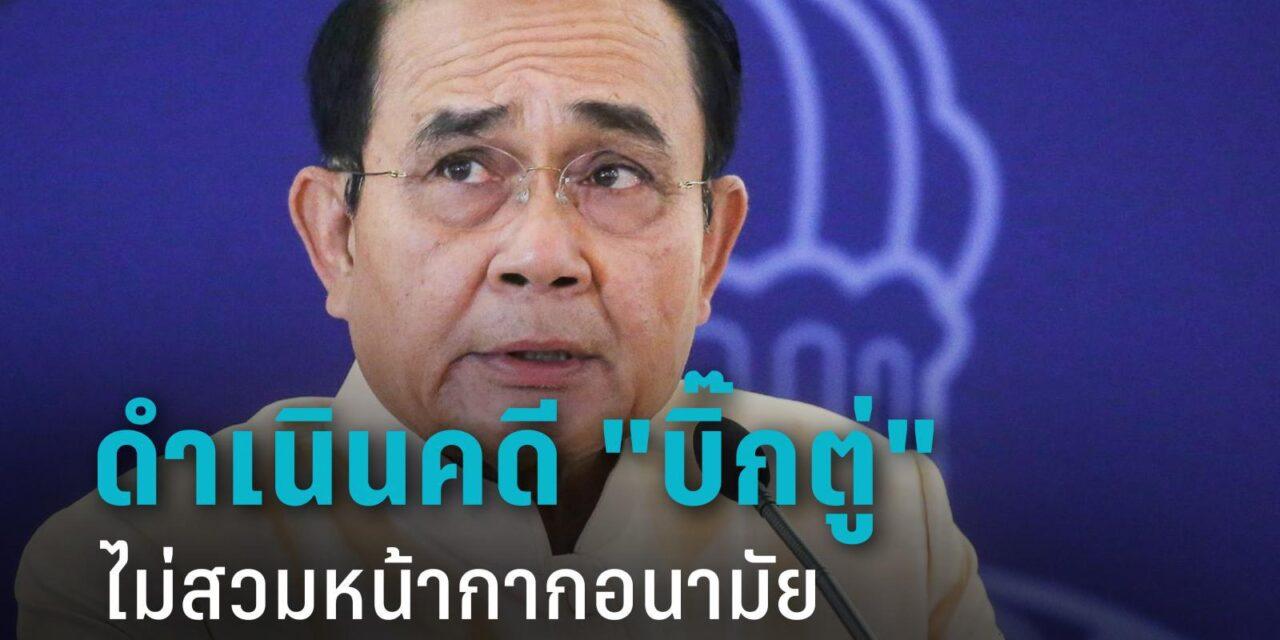 นายกรัฐมนตรีของไทย พล. อ. ประยุทธ์ จันทร์โอชา ถูกปรับเนื่องจากไม่สวมหน้ากากในวันจันทร์