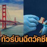 บริษัท นำเที่ยวของไทยเสนอ 'ทัวร์วัคซีน' COVID-19 ไปสหรัฐฯ