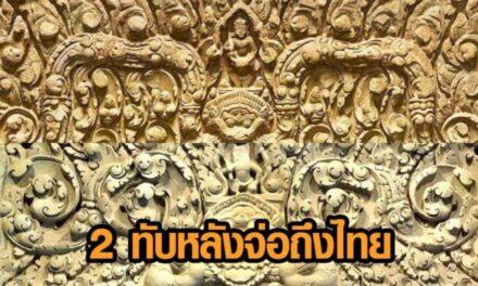 2 ทับหลังจากสหรัฐถึงไทยศุกร์นี้ ส่งต่อพช.พระนคร 31 พ.ค. เตรียมจัดแสดง ณ พระที่นั่งอิศราวินิจฉัย