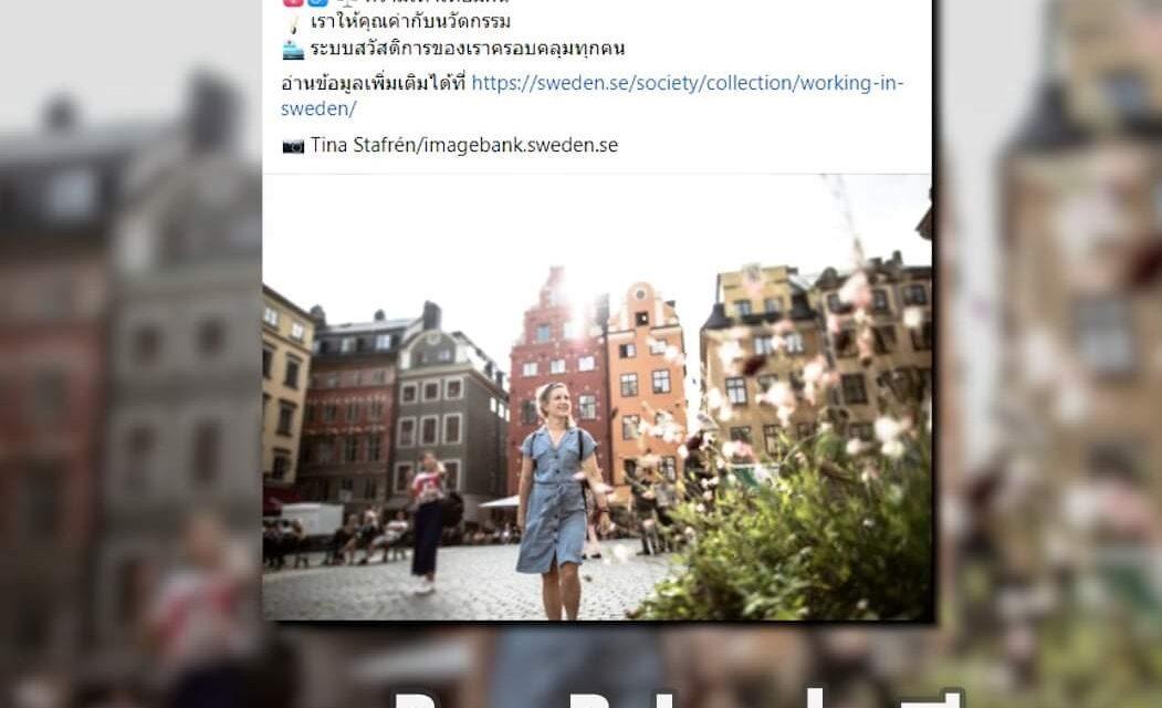 ทันกระแส! เพจสถานทูตสวีเดน ยกสวัสดิการเด่น ชวนคนไทยไปอยู่สวีเดน