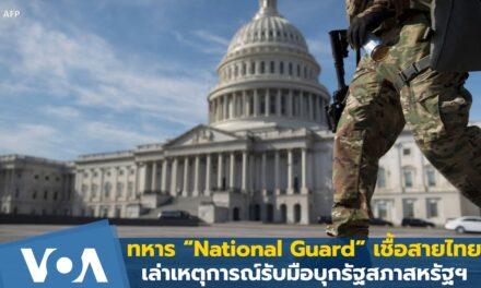 """ทหาร """"National Guard"""" เชื้อสายไทย เล่าเหตุการณ์รับมือบุกรัฐสภาสหรัฐฯ"""