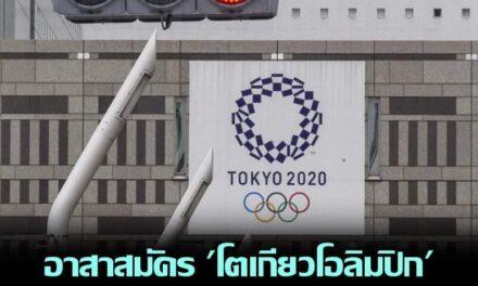 ญี่ปุ่นเผยมีอาสาสมัคร 'โตเกียวโอลิมปิก' ขอถอนตัวแล้ว 10,000 คน