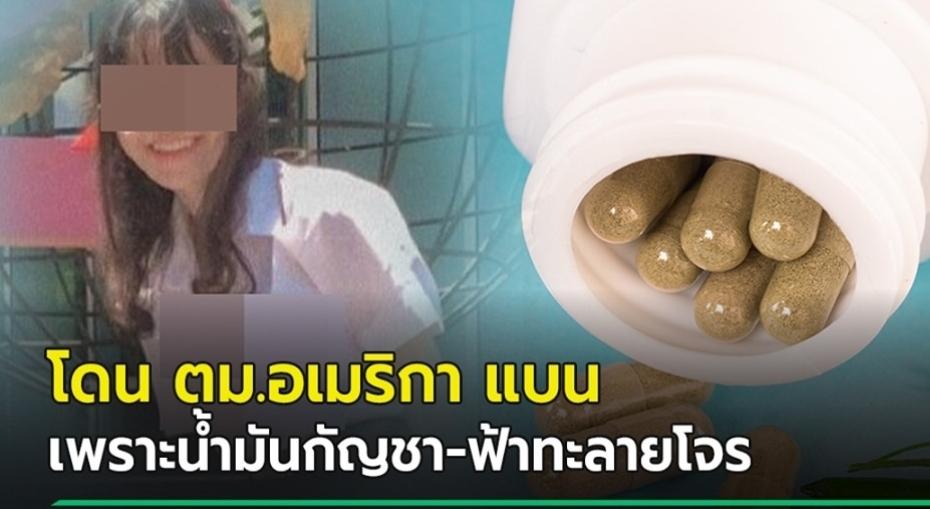 นักศึกษาสาวไทยถูกจับที่สหรัฐฯ หลังพกน้ำมันนวด-ยาสมุนไพรฟ้าทะลายโจร