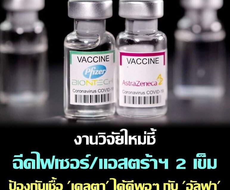"""ผลการศึกษาใหม่ในอังกฤษชี้ การฉีดวัคซีนของไฟเซอร์หรือแอสตร้าเซนเนก้าครบ 2 โดส สามารถช่วยป้องกันอาการป่วยจากเชื้อโควิด-19 สายพันธุ์ """"เดลตา"""""""