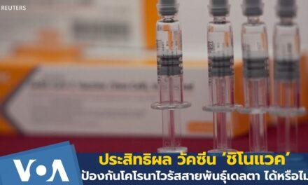 สิงคโปร์-อินโดฯ หวั่นวัคซีน 'ชิโนแวค' มาเลฯ วิกฤต ปชช. ยกธงขาวขอความช่วยเหลือ