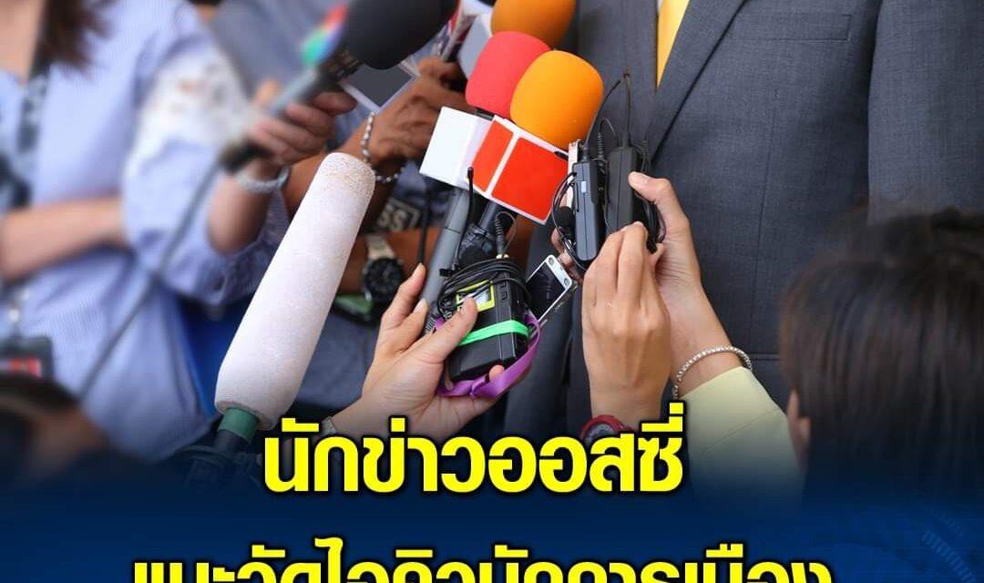 นักข่าวออสซี่ เรียกร้องให้วัดไอคิวนักการเมือง ชี้บางคนไม่เหมาะรับตำแหน่ง .