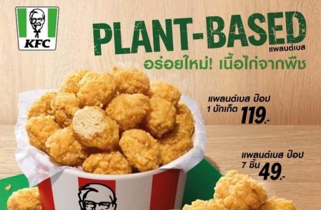 เคเอฟซี ประเทศไทย เปิดตัว 'มีทซีโร่' ไก่จากพืชเป็นเมนู