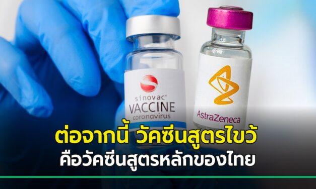 ประเทศไทยสูตรหลัก Sinovac-AZ ตอนนี้เป็นทางการ