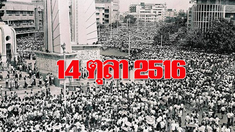 """เกิดอะไรขึ้นใน """"วันมหาวิปโยค 14 ตุลาคม 2516""""  The Day of Great Tragedy, October 14, 1973"""